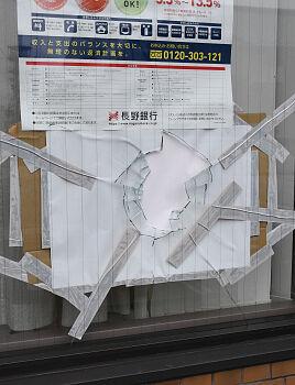 長野県 銀行 新型コロナ 感染者 窓ガラス 器物破損に関連した画像-03
