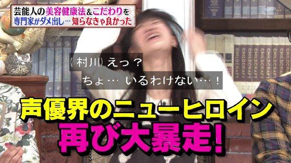 村川梨衣 地上波 テレビ出演に関連した画像-01