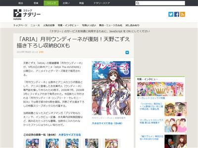 ARIA 月刊ウンディーネ 復刻に関連した画像-02