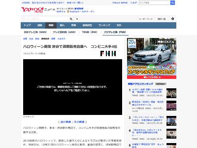 ハロウィーン 期間 渋谷 酒類 販売自粛 コンビニに関連した画像-02