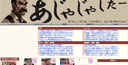 あじゃじゃしたー まとめブログ まとめサイト 閉鎖に関連した画像-01