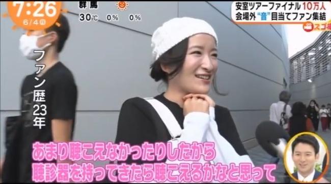 聴診器 音漏れ 安室奈美恵に関連した画像-05