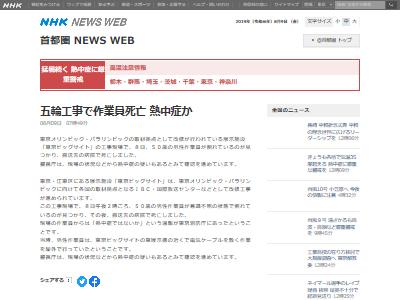 東京五輪熱中症作業員死亡に関連した画像-02