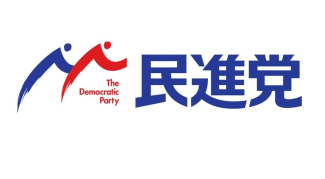 民進党 希望の党 衆院選に関連した画像-01