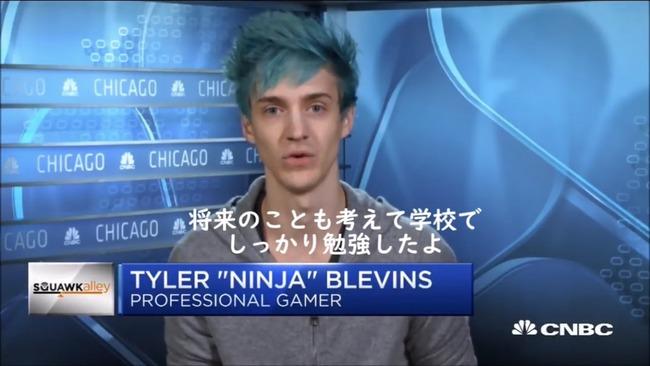ゲーム配信者 アドバイス 子供 素敵 Ninjaに関連した画像-03