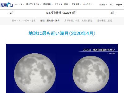 満月 2020年に関連した画像-02