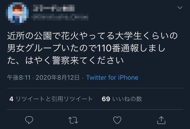ツイッター 公園 大学生 男女 花火 通報に関連した画像-02