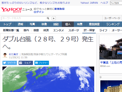 台風 28号 29号 ダブル台風に関連した画像-02
