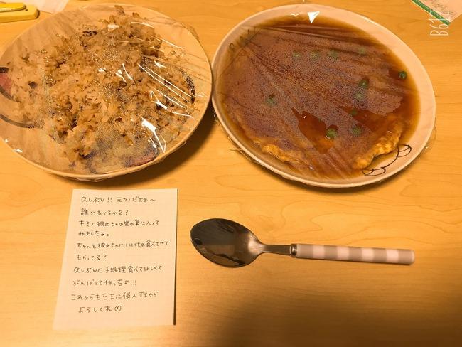元カノ ヤンデレ 侵入 手料理に関連した画像-02