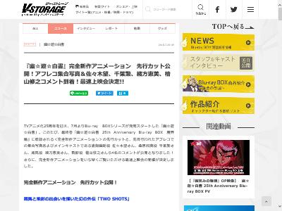 幽☆遊☆白書 完全新作アニメーション 先行カット 最速上映会 TVアニメ化25周年 に関連した画像-02