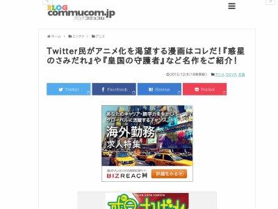 Twitter アニメ化 仮面ライダー ハクメイとミチコ 皇国の守護者 惑星のさみだれに関連した画像-02
