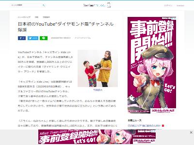 ユーチューブ Youtube ダイヤモンド 日本初 1000万人 登録者 キッズラインに関連した画像-02