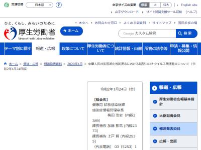 厚労省 新型肺炎 コロナウイルス 中国 日本国内 感染 心配 対策に関連した画像-02
