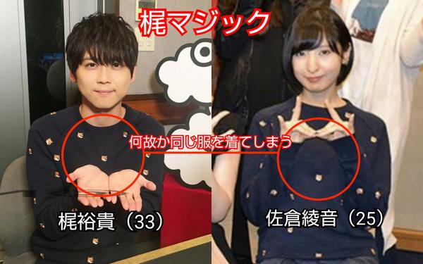【あっ】人気声優・佐倉綾音さんも、梶裕貴さんと同じ服を着てる姿が発見されてしまう・・・