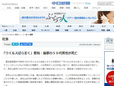 新型コロナウイルス 新型肺炎 ウイルスをばらまいてやる 愛知県蒲郡市 持病 死亡 感染に関連した画像-02