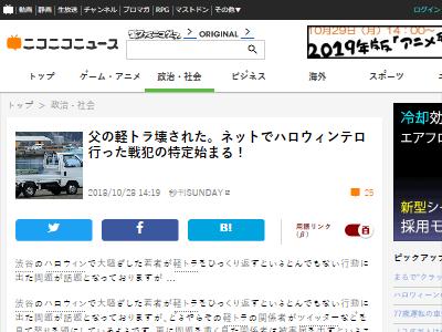 ハロウィン ハロウィーン 渋谷 軽トラ 横転 犯人 特定に関連した画像-02