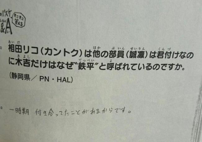 黒子のバスケ 木リコ 元カノ 元カノに関連した画像-02