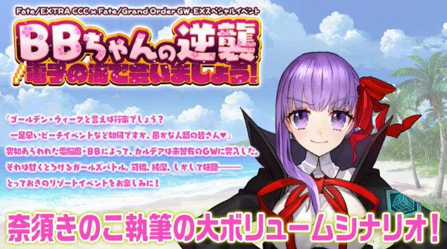 FGO Fate グランドオーダー フェイト エクストラ CCC コラボ イベントに関連した画像-12