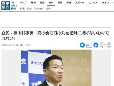 立憲民主党 福山哲郎 国旗 左翼 反日に関連した画像-02