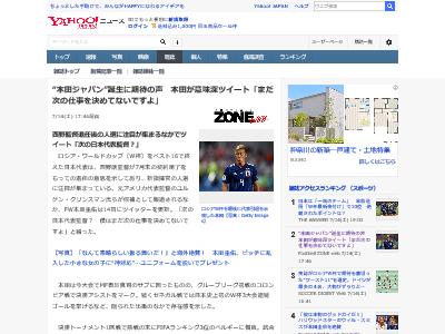 W杯 本田圭佑 ツイート 日本代表 監督 新指揮官に関連した画像-02