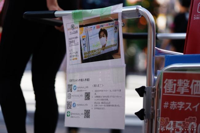 女性 ニンテンドースイッチ 転売 秋葉原 警察 号泣に関連した画像-05