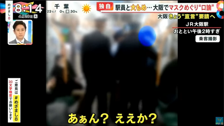 【動画】電車内でマスク未着用を注意された男性さん、ブチ切れて駅員とバトル勃発→乗客からは「降りろ」コール
