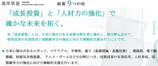 高市早苗 規制 自民党員 アニメ ゲーム オタクに関連した画像-02