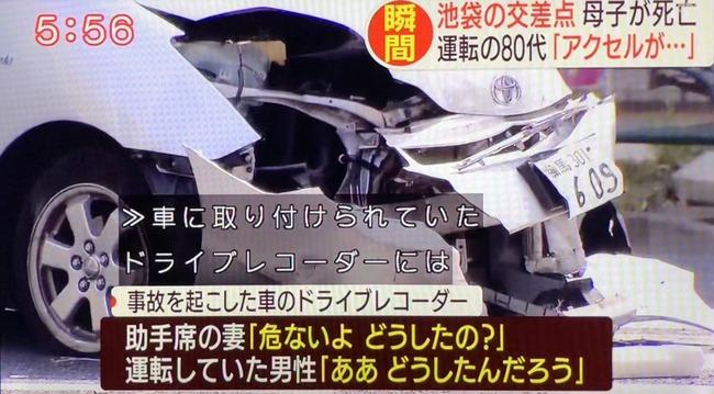 【池袋プリウス暴走事故】ドラレコ音声に、妻「危ないよ、どうしたの」運転手「どうしたんだろう」→アクセルが戻らなかったと主張