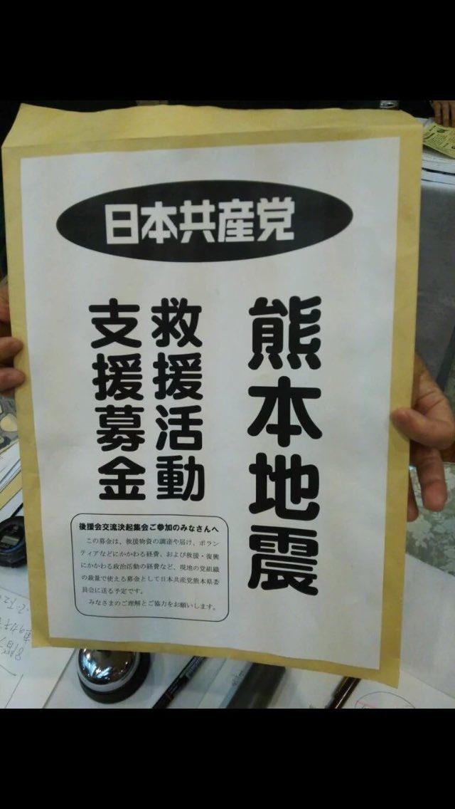 共産党 熊本地震 募金 詐欺に関連した画像-05