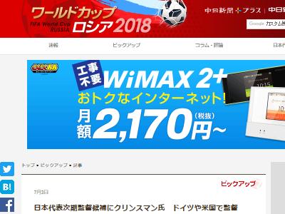 ワールドカップ サッカー 日本代表 ドイツに関連した画像-02