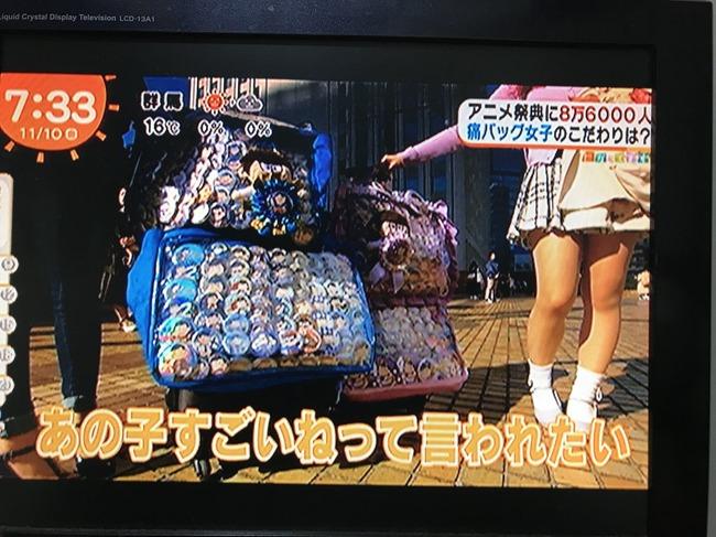 めざましテレビ 痛バッグ 特集 総額 100万円に関連した画像-10