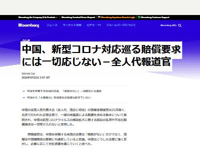 中国 新型コロナウイルス 賠償請求 一切応じないに関連した画像-02