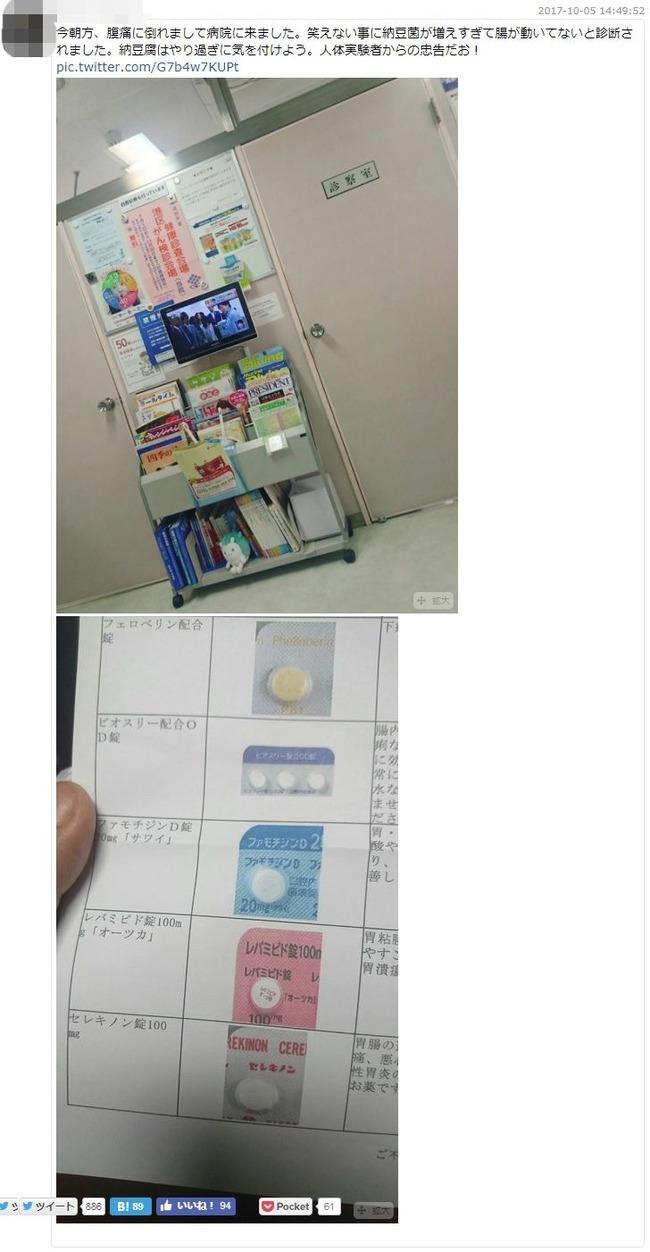 納豆 豆腐 病院 納豆菌 ダイエットに関連した画像-02