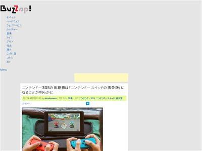 3DS 後継機 携帯機 任天堂 ニンテンドースイッチに関連した画像-02