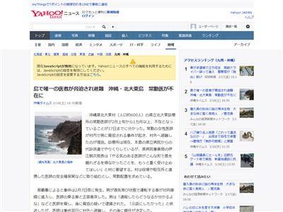 沖縄 離島医療 医者 脅迫に関連した画像-02