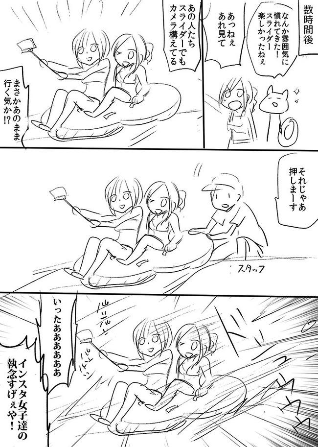 ナイトプール 体験 漫画に関連した画像-04