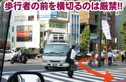 横断歩道 歩行者 車 横断歩行者妨害 警察 交通違反に関連した画像-01