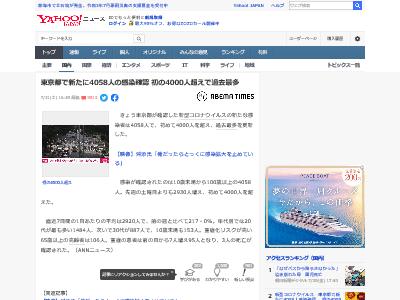 新型コロナウイルス 東京都 過去最多 感染者に関連した画像-02
