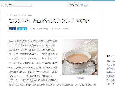 ミルクティー ロイヤルミルクティー 違いに関連した画像-02