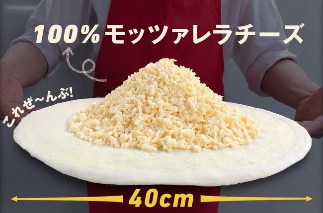 ドミノ・ピザ 1キロチーズ 期間限定に関連した画像-03
