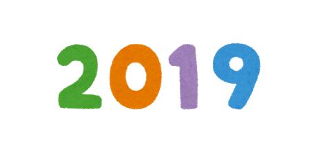 2019年 必要なもの 言葉 診断に関連した画像-01