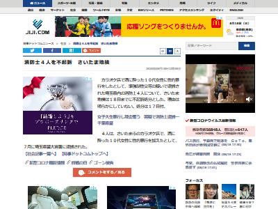 埼玉県 カラオケ店 10代女性 性的暴行 消防士 不起訴処分に関連した画像-02