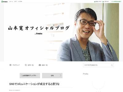ヤマカン 山本寛 オフィシャルブログ SNS コミュニケーションに関連した画像-02