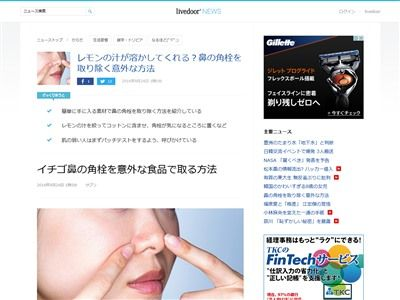 イチゴ鼻 鼻 ぶつぶつに関連した画像-02