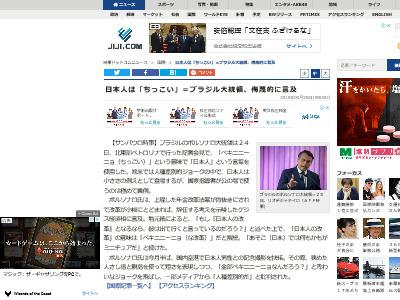 ブラジル ボルソナロ大統領 侮辱的言及 日本人 ちっこいに関連した画像-02