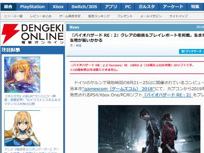 バイオハザード2 リメイク PS4 G クレア gamescomに関連した画像-02