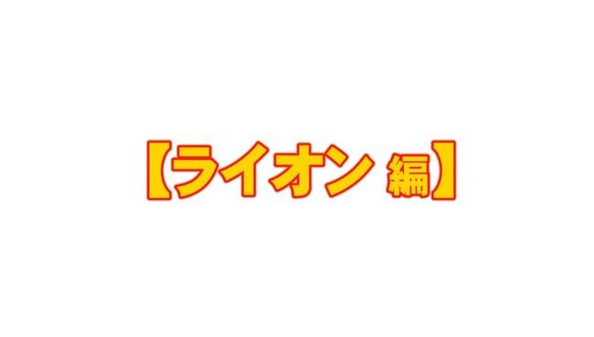 ちゅ〜る ライオン トラに関連した画像-08