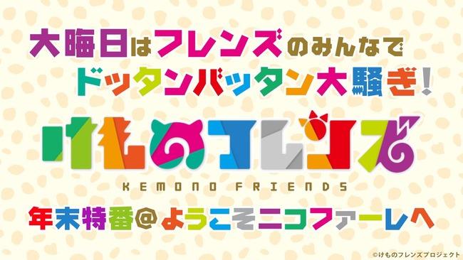 けものフレンズ 大晦日 特番に関連した画像-01
