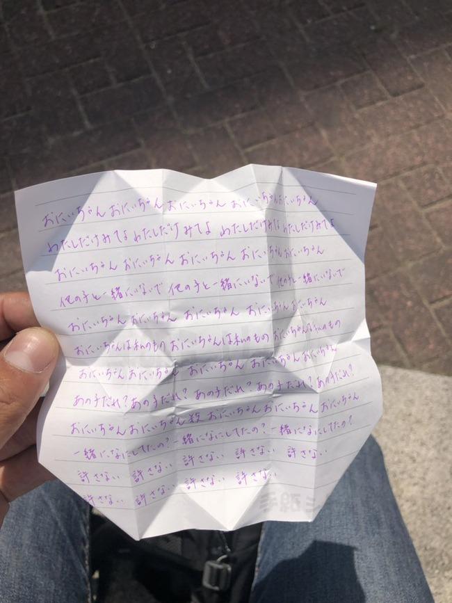 妹 ガチャガチャ 手紙に関連した画像-07
