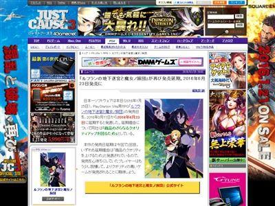日本一ソフトウェア ルフランの地下迷宮と魔女ノ旅団 延期に関連した画像-02
